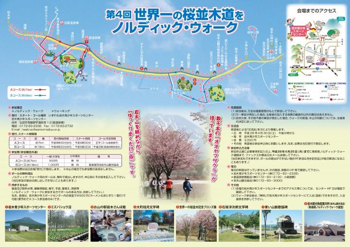 桜並木道チラシ原稿-2