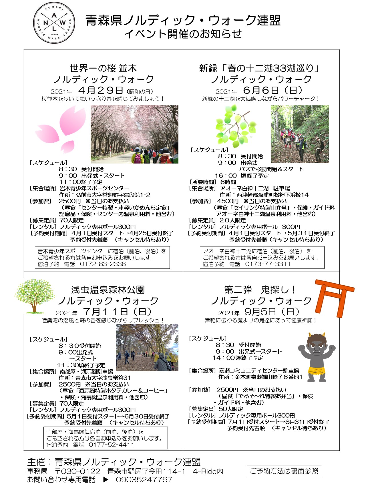 青森県ノルディック・ウォーク連盟 主催イベント